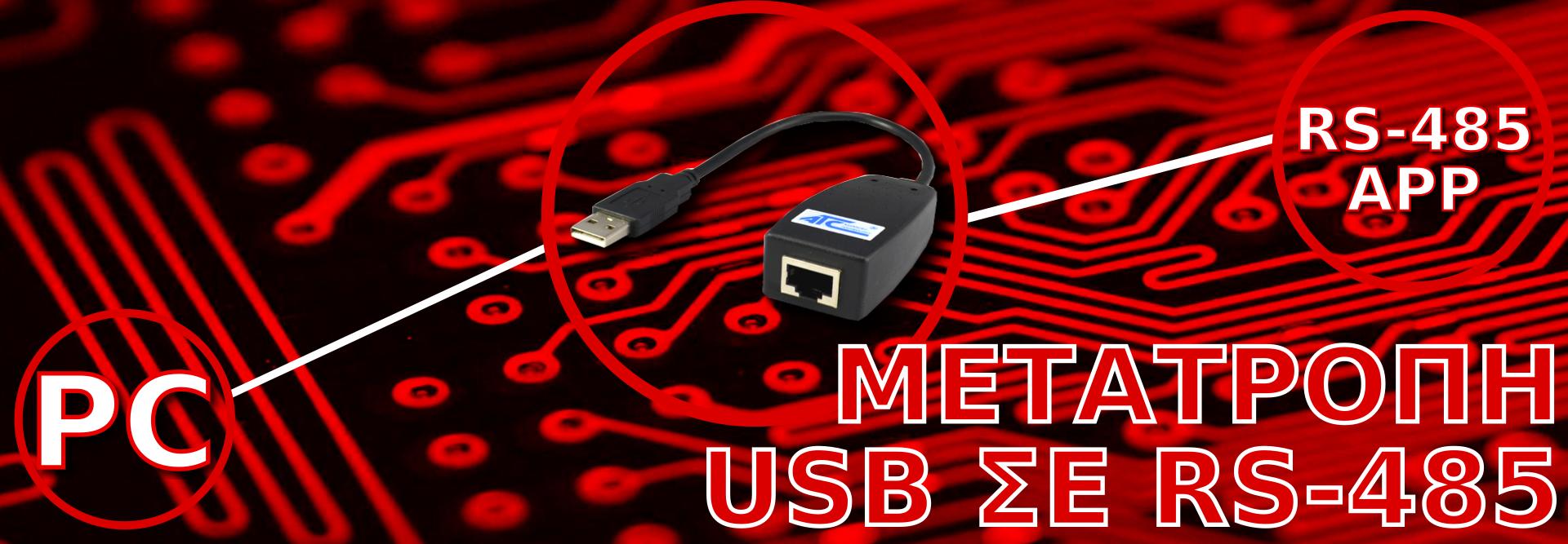 ATC-820B Μετατροπές USB σε RS-485
